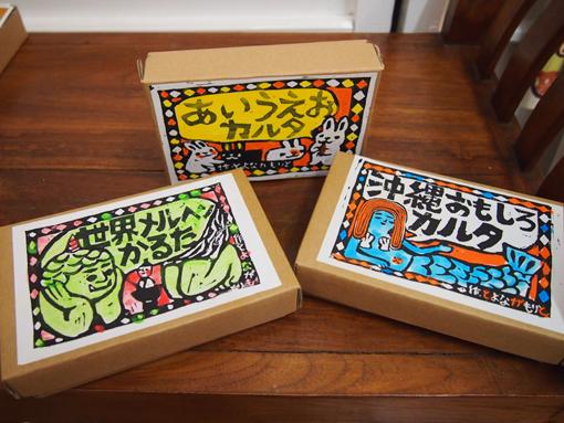 おもしろカルタ・・・。:琉球 ... : カルタ 種類 : すべての講義