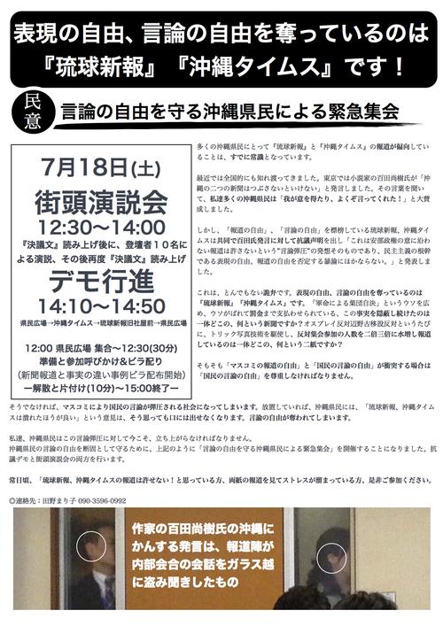 7・18言論の自由を守る沖縄県民による緊急集会