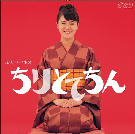 ちりとてちん (テレビドラマ)の画像 p1_31