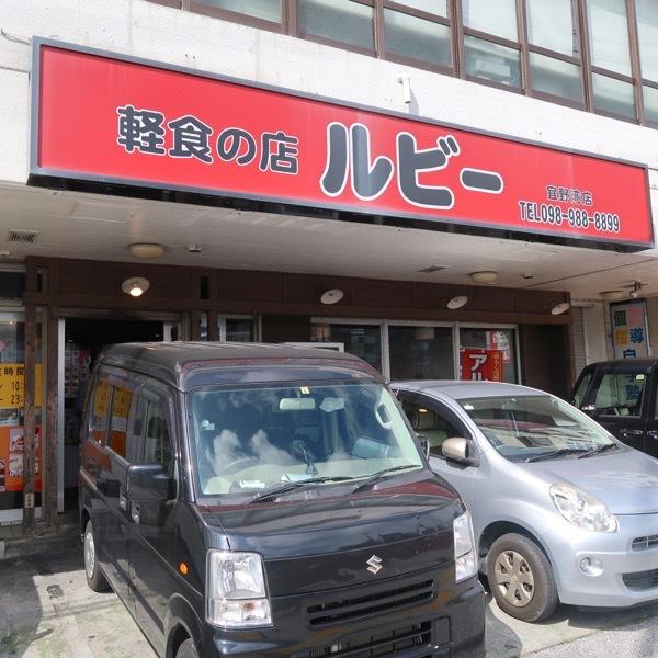 軽食の店 ルビー 宜野湾店