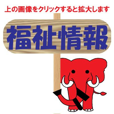 沖縄市障がい者基幹相談支援センター|ツエゾウの掲示板