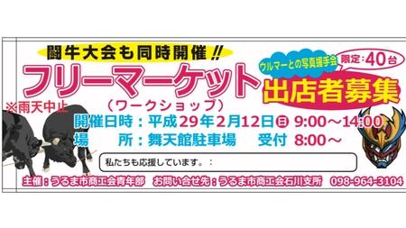 うるま市商工会青年部ブログ!!