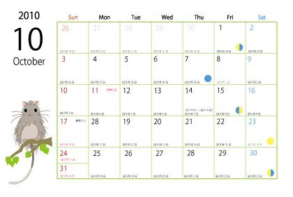 カレンダー カレンダー 2015 犬 : 2015 Calendar Printable